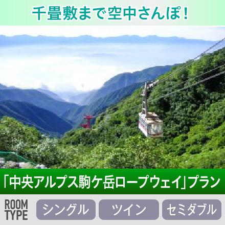 公式HP 「中央アルプス駒ケ岳ロープウェイ」乗車券付プラン